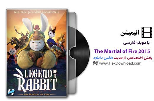 دانلود رایگان انیمیشن افسانه مبارز The Martial of Fire 2015 با دوبله فارسی