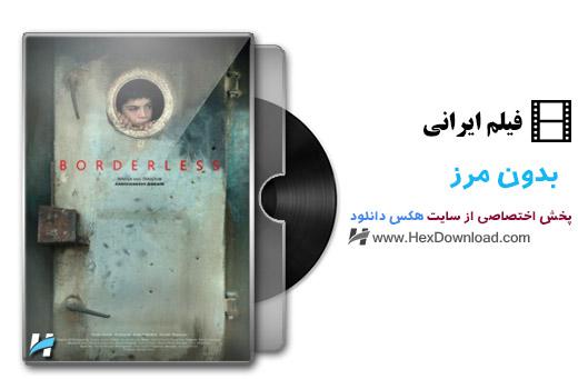 دانلود فیلم ایرانی بدون مرز