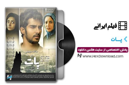 دانلود فیلم ایرانی پات با لینک مستقیم