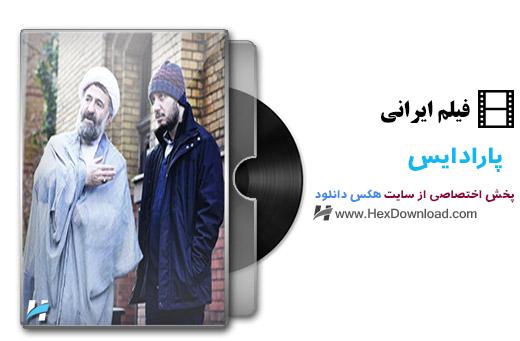 دانلود فیلم ایرانی پارادایس