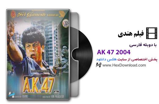 دانلود فیلم AK 47 2004 با دوبله فارسی