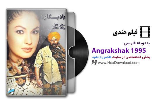 Angrakshak-1995