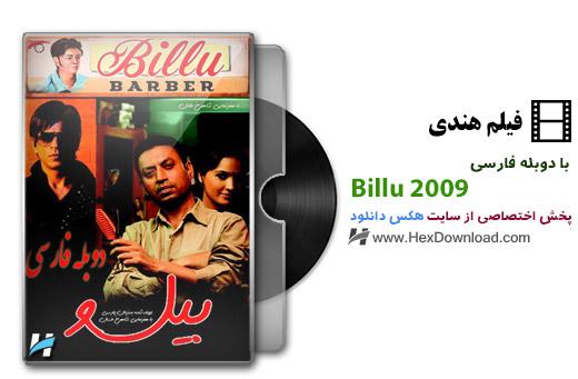 دانلود فیلم بیلو Billu 2009 با دوبله فارسی