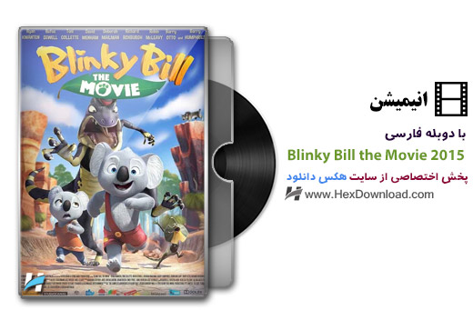 Blinky-Bill-the-Movie-2015
