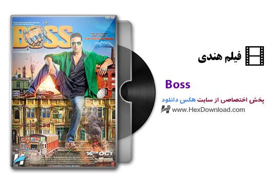 دانلود فیلم من رئیس هستم Boss 2013 با دوبله فارسی