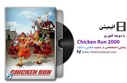 Chicken-Run