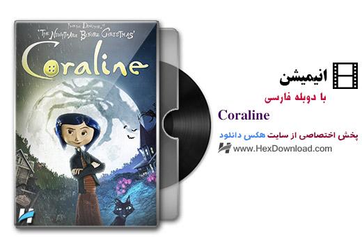 دانلود انیمیشن Coraline 2009 با دوبله فارسی