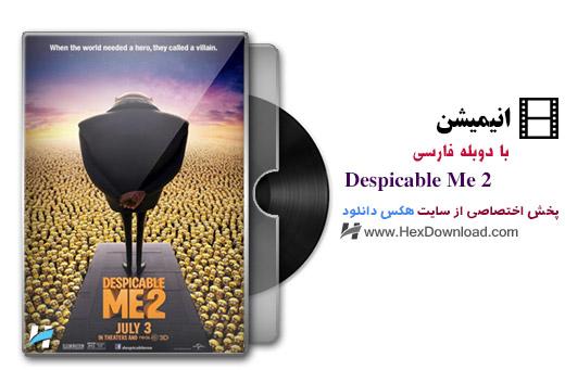 دانلود انیمیشن Despicable Me 2 2013 با دوبله فارسی