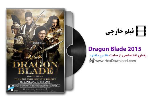 دانلود فیلم خارجی شمشیر اژدها Dragon Blade 2015 با دوبله فارسی