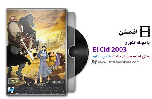 دانلود انیمیشن افسانه ال سید El Cid The Legend 2003 با دوبله فارسی