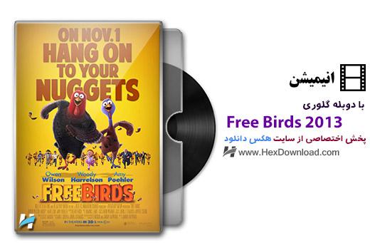 دانلود انیمیشن پرندگان آزاد Free Birds 2013 با دوبله فارسی