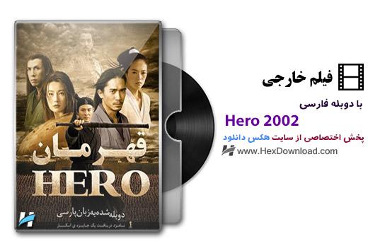 دانلود فیلم قهرمان Hero 2002 با دوبله فارسی