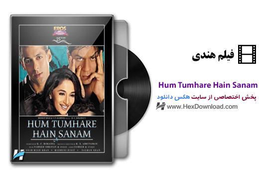دانلود فیلم شکاک Hum Tumhare Hain Sanam 2002 با دوبله فارسی