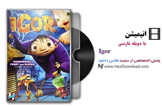 دانلود انیمیشن Igor 2008 با دوبله فارسی