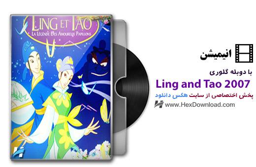 دانلود انیمیشن افسانه لینگ و تائو Ling and Tao 2007 با دوبله فارسی