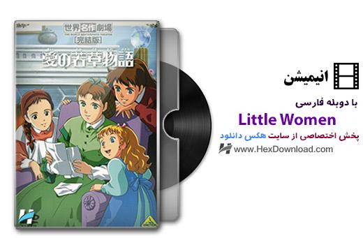 دانلود انیمیشن زنان کوچک Little Women 1987 با دوبله فارسی