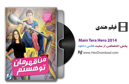 Main-Tera-Hero-2014