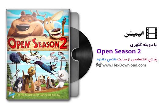 دانلود انیمیشن فصل شکار دو Open Season 2 با دوبله فارسی
