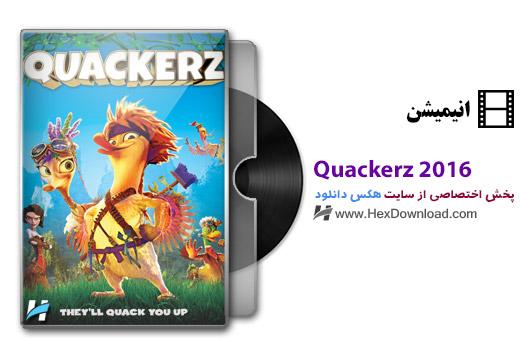 دانلود انیمیشن کواکرز Quackerz 2016 با کیفیت عالی
