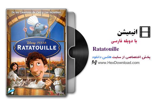 دانلود انیمیشن Ratatouille 2007 با دوبله فارسی