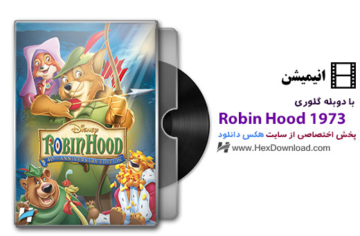 دانلود انیمیشن رابین هود Robin Hood 1973 با دوبله فارسی