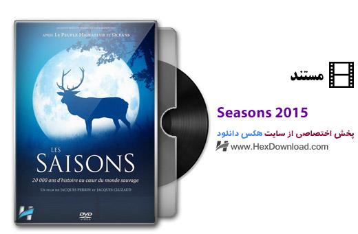 دانلود مستند فصل ها Seasons 2015