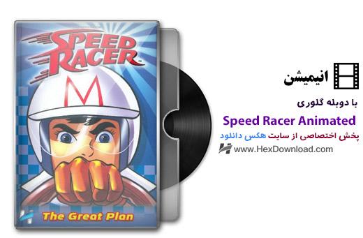 دانلود انیمیشن Speed Racer Animated با دوبله فارسی