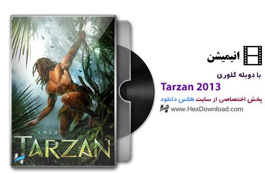 دانلود انیمیشن تارزان Tarzan 2013 با دوبله فارسی