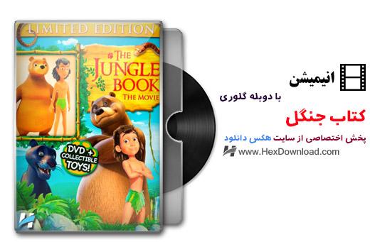 دانلود انیمیشن کتاب جنگل The Jungle Book: The Movie 2013 با دوبله فارسی