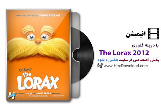 دانلود انیمیشن لوراکس The Lorax 2012 با دوبله فارسی
