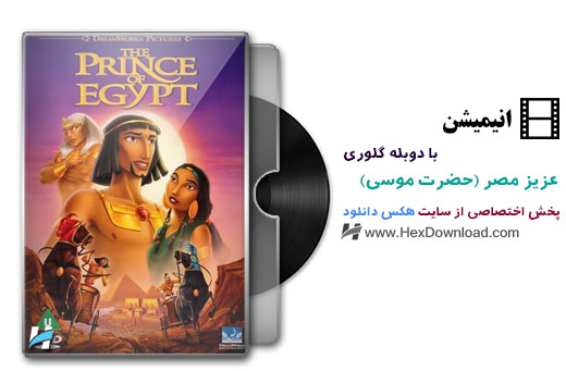 دانلود انیمیشن عزیز مصر  The Prince of Egypt 1998 با دوبله فارسی