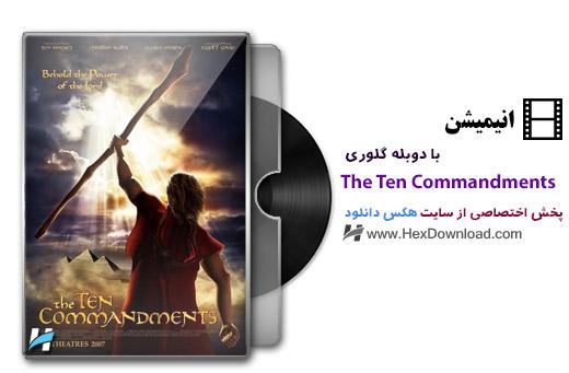 دانلود انیمیشن ده فرمان The Ten Commandments با دوبله فارسی