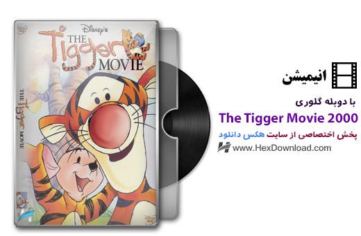 دانلود انیمیشن تیگر The Tigger Movie 2000 با دوبله فارسی