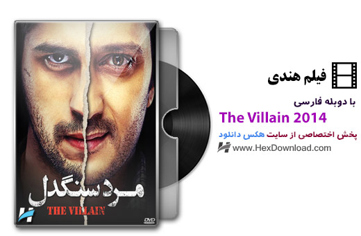 دانلود فیلم مرد سنگدل The Villain 2014 با دوبله فارسی