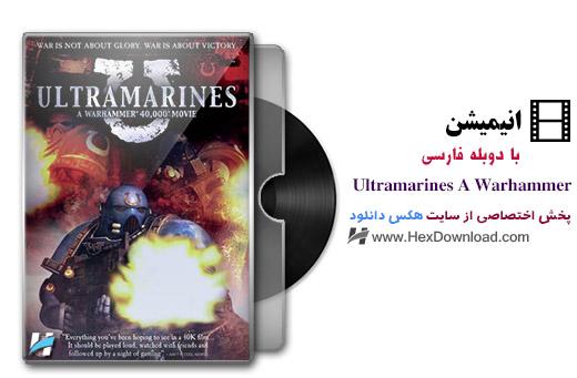 دانلود انیمیشن Ultramarines: A Warhammer 2010 با دوبله فارسی