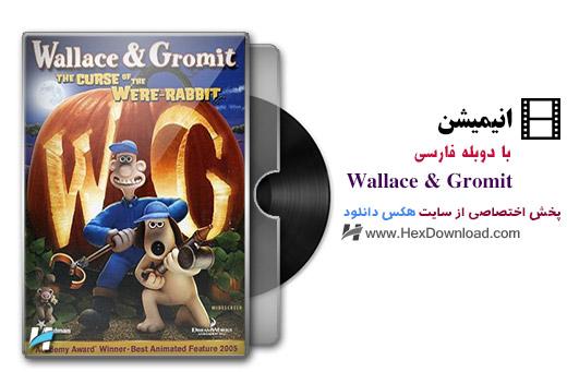 دانلود انیمیشن والاس و گرومیت Wallace & Gromit 2005 با دوبله فارسی