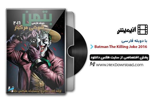 دانلود انیمیشن بتمن: شوخی مرگبار Batman: The Killing Joke 2016