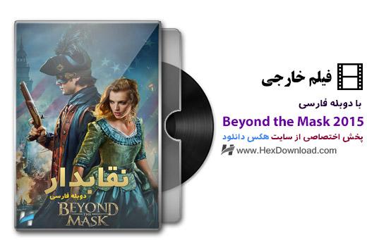 دانلود فیلم نقابدار Beyond the Mask 2015 با دوبله فارسی