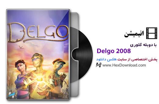 دانلود انیمیشن دلگو Delgo 2008 با دوبله فارسی