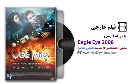 دانلود فیلم چشم عقاب Eagle Eye 2008 با دوبله فارسی