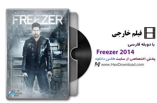دانلود فیلم فریز Freezer 2014 با دوبله فارسی