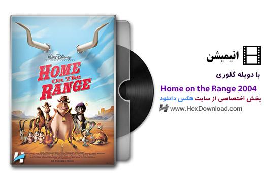 دانلود انیمیشن خانهای در مزرعه Home on the Range 2004 با دوبله فارسی