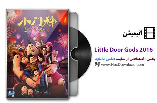 دانلود انیمیشن خدایان درب کوچک Little Door Gods 2016