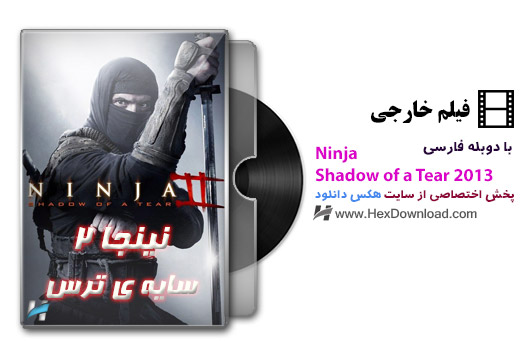 دانلود فیلم نینجا 2: سایه ی ترس Ninja: Shadow of a Tear 2013 با دوبله فارسی