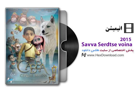 Savva-Serdtse-voina-2015