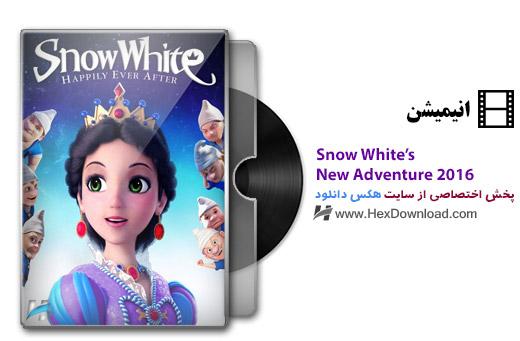 دانلود انیمیشن سفید برفی Snow White's New Adventure 2016