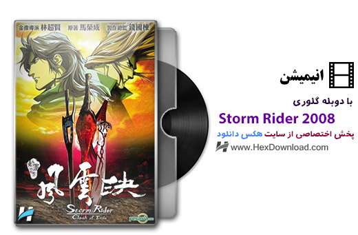 Storm-Rider-Clash-of-the-Evils