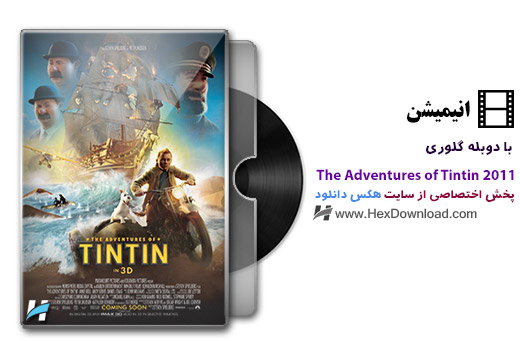 The-Adventures-of-Tintin
