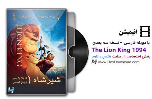 دانلود انیمیشن شیر شاه The Lion King 1994 با دوبله فارسی
