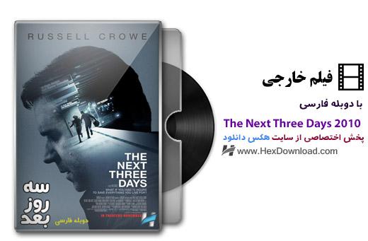 دانلود فیلم سه روز بعد The Next Three Days 2010 با دوبله فارسی